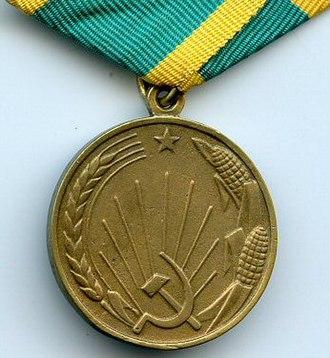"""Medal """"For the Development of Virgin Lands"""" - Reverse of the Medal """"For the Development of Virgin Lands"""""""