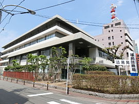Fukuoka Legal Affairs Bureau.JPG