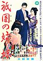 Gion no shimai 1956 poster.jpg