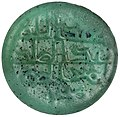 Glass weight of Abd al-Malik ibn Marwan.jpg
