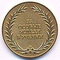 Gold medal avers.jpg