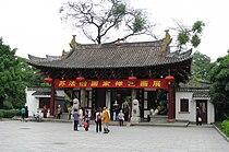 Guangxiaosi.jpg