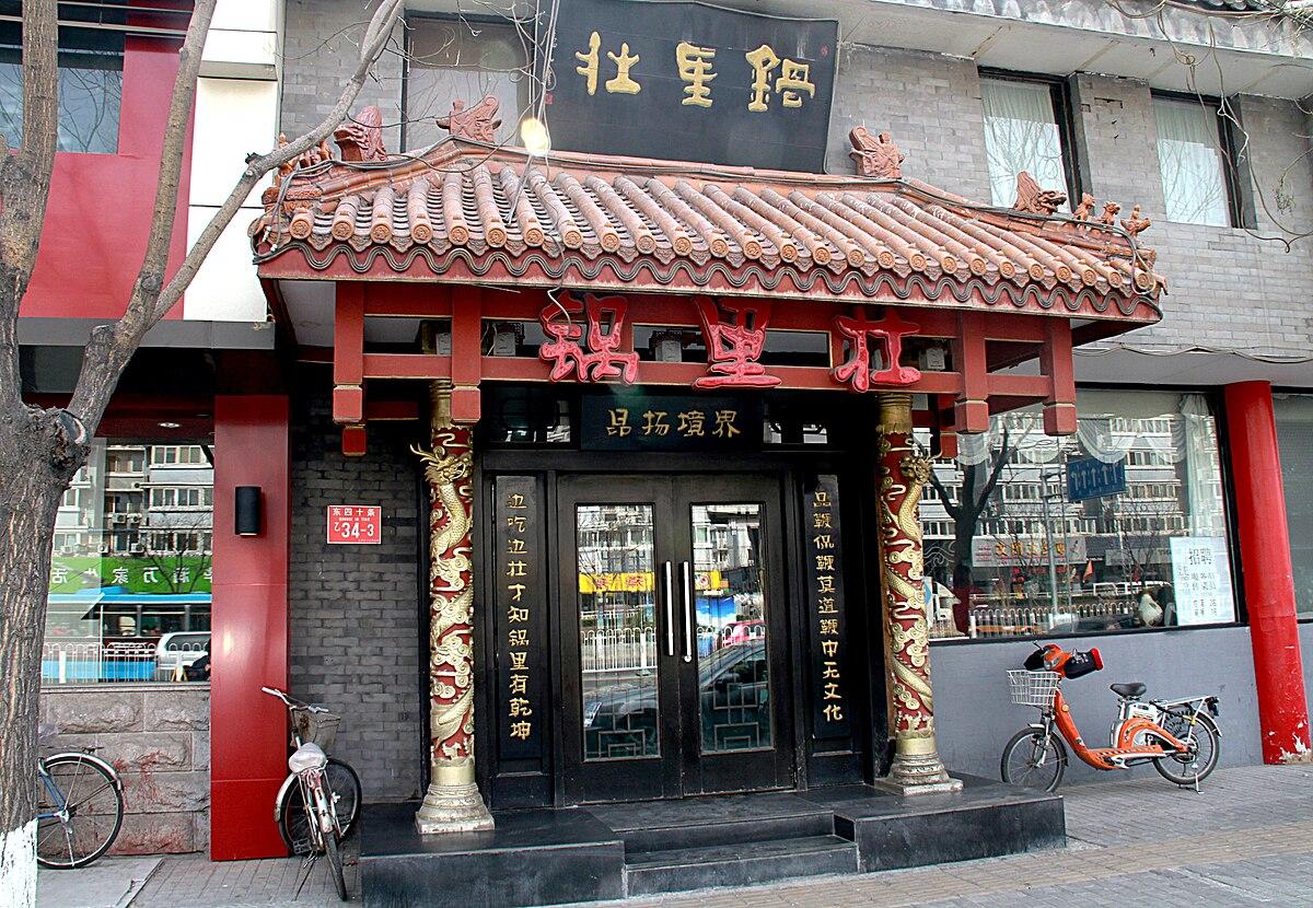 Chinese Restaurant On Hugh Howell