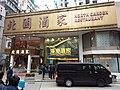 HK 上環 Sheung Wan 安泰街 On Tai Street shop North Garden Restaurant Jan 2019 SSG 04.jpg