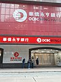 HK 上環 Sheung Wan 皇后大道中 Queen's Road Central 華僑永亨銀行 OCBC Wing Hang Bank red sign January 2020 SS2.jpg