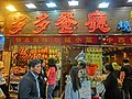 HK 灣仔 Wan Chai 堅拿道西 Canal Road West shop 多多餐廳燒腊飯店 More & More Dor Dor Restaurant name sign n visitors Mar-2014 ZR2.JPG