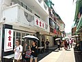 HK 長洲 Cheung Chau tour May 2018 LGM 61.jpg