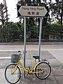 HK 香港島北 Island North 灣仔 Wan Chai District 鴻興道 Hung Hing Road bike parking November 2020 SS2 26.jpg