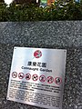HK Central Connaught Place Garden name sign Dec-2012.JPG