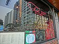 HK Jordan Austin Road 意大利餐廳Tivoli Italian Restaurant name sign Mar-2013.JPG
