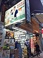 HK SW 上環 Sheung Wan 永樂街 Wing Lok shop Street Saturday morning December 2019 SS2 12.jpg