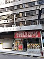 HK SYP 西營盤 Sai Ying Pun 皇后大道西 Queen's Road West shop curry food October 2020 SS2.jpg