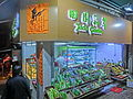 HK Sai Ying Pun Centre Street night new vegetable shop sign Jade Garden Mar-2014 Chinese Horse word greeting poster.JPG