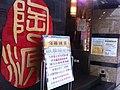 HK Sheung Wan Des Voeux Road Central 陶源酒家 Restaurant Nov-2011 Ip4.jpg
