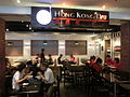 HK Victoria Peak Tower mall shop Hong Kong Day restaurant interior May-2014 01.JPG