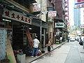 HK WC Swatow Street 汕頭街 4.jpg