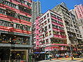 HK Wan Chai Queen's Road East tong lau residential buildings facades June-2013.JPG