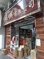 HK YMT 油麻地 Yau Ma Tei 吳松街 Woosung Street near 甘肅街 Kansu Street 西貢街 Saigon Street building shops February 2020 SS2 06.jpg