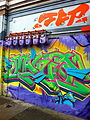 Haight & ashbury San ran Graffiti wall.jpg