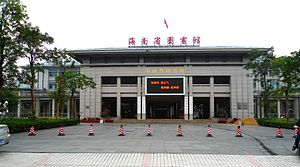 Hainan Library - Front entrance
