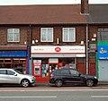 Highfield post office, Knotty Ash.jpg