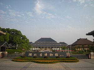 Hubei Provincial Museum - Exterior of the museum