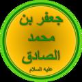 Imam Jafar as-Sadiq (A.S.).png