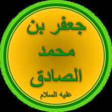 Ja'far al-Sadiq - Wikipedia