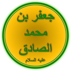 "Arabic text with the name of Jafar ibn Muhammad and one of his titles, ""Al-Sadiq"""