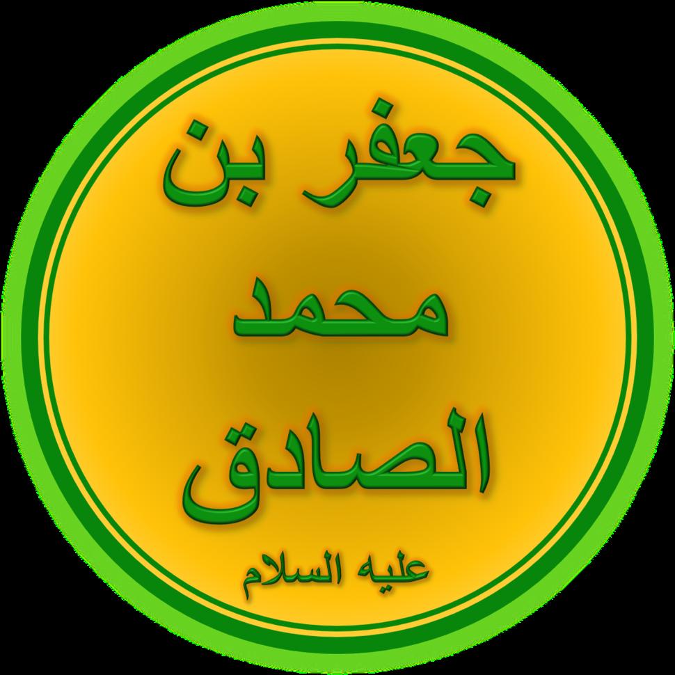 Imam Jafar as-Sadiq (A.S.)