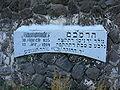 Israel - Tiberias - Maimonide grave 001.jpg