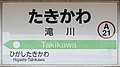 JR Hakodate-Main-Line・Nemuro-Main-Line Takikawa Station-name signboard (Platform 1).jpg