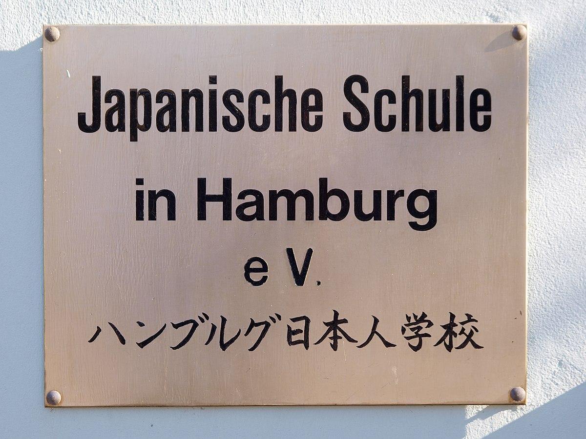 japanische schule in hamburg wikipedia. Black Bedroom Furniture Sets. Home Design Ideas