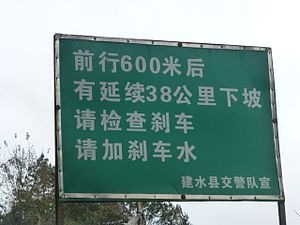 "Brake fluid - ""600 m ahead, a 38-km long continuous descent starts. Please check your brakes and add brake cooling water!"" A warning sign on a highway in Yunnan, where it drops ca. 1,500 m over a 38 km distance. Water is sprayed or dripped on brake drums for cooling."