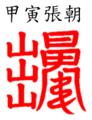 Jiayin Zhangchao.png