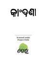 Kandana Gita.pdf