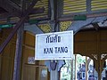 Kantang railway 20061231 PB230158.JPG