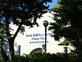Kawaguchiko Kitahara Museum.JPG