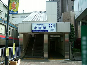 Keisei Koiwa Station - The south entrance