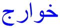 Kharijism arabic blue.PNG