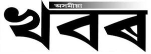 Asomiya Khobor - Asomiya Khobor