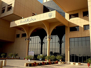 King Saud University - King Saud University entrance