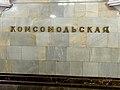 Komsomolskaya-koltsevaya (Комсомольская-кольцевая) (5226456260).jpg