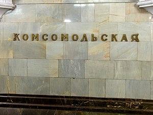 Komsomolskaya (Koltsevaya Line) - Image: Komsomolskaya koltsevaya (Комсомольская кольцевая) (5226456260)