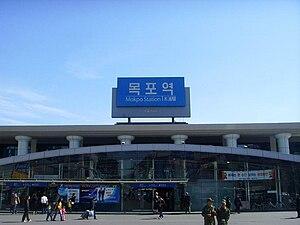 Mokpo Station - Image: Korail Honam Line Mokpo Station