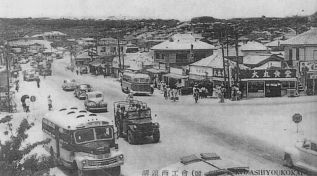 Koza Crossroads in 1950s