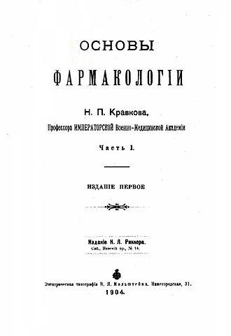 "Nikolai Kravkov - Nikolai Kravkov's ""Fundamentals of Pharmacology"" front page. First edition, 1904"