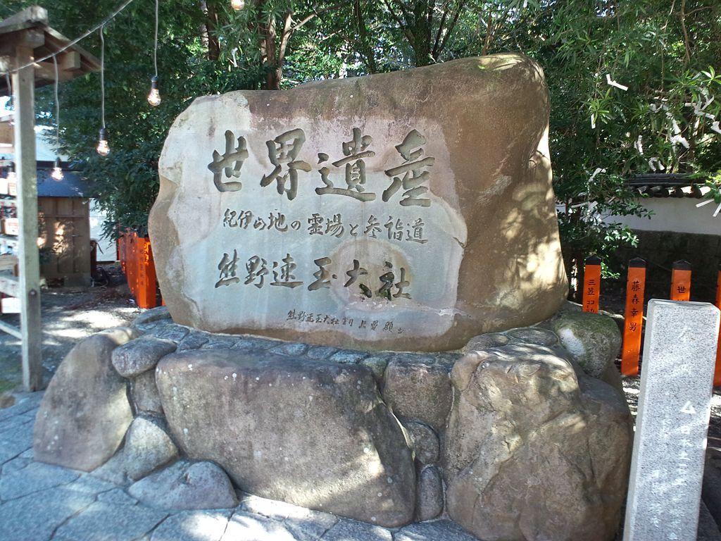 Kumano-hayatama-taisha Shrine - Stone monument of World Heritage Site