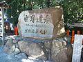 Kumano-hayatama-taisha Shrine - Stone monument of World Heritage Site.jpg