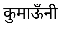 Kumaoni written in kumaoni language2019.png